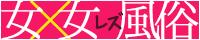レズビアン風俗【@小悪魔】性感・デリヘル情報